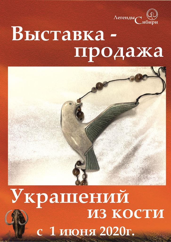 выставка, музей, магазин сувениров, магазин подарков, легенды сибири