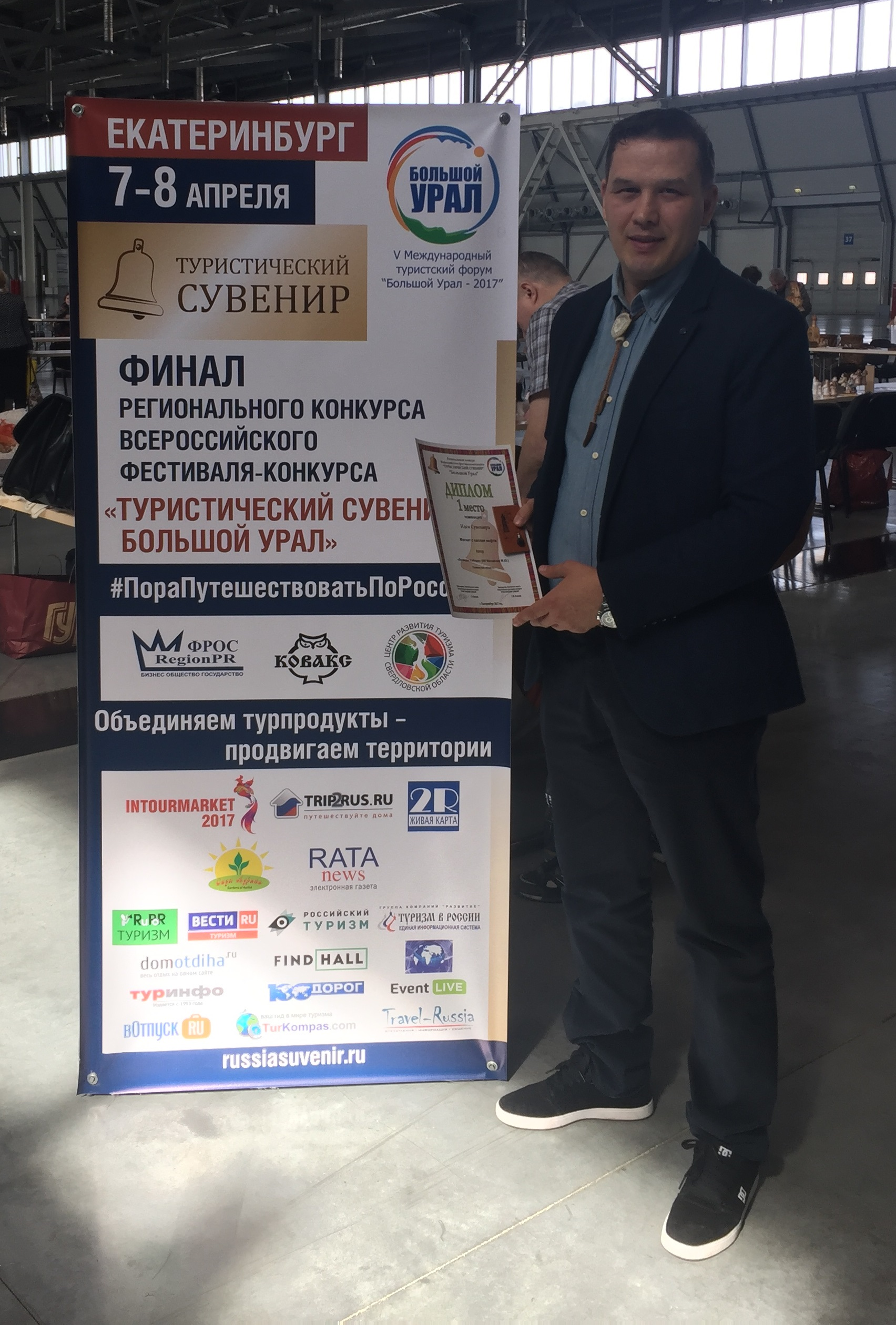 Михаил Михайлов, Легенды Сибири, туристический сувенир, сувенир из тюмени, магазинр сувениров