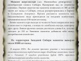 Амулеты Сибири. Фрагмент бивня мамонта в магазине подарков в Тюмени